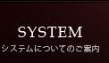 システムについてのご案内