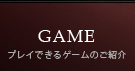 ゲームのご紹介