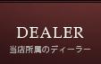 大阪なんば:カジノバー・Rouge&Noir:当店で皆様をおもてなしするディーラーのご紹介