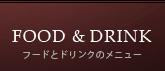 大阪なんば:カジノバー・Rouge&Noirでは豊富なドリンクをご用意しております。