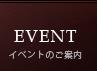 イベント:Rouge&Noirでは貸切サービスや各種パーティなどのご予約も承っております。
