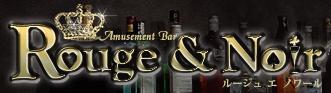 大阪なんば宗右衛門町:Amusemet Bar Rouge & Noir 「アミューズメントバー・ルージュ エ ノワール」