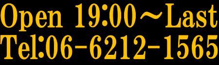 Open19:00〜Last TEL.06-6212-1565